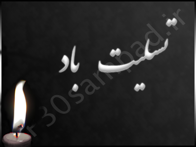 P30sampad -- Shahadat_Imam_Javad